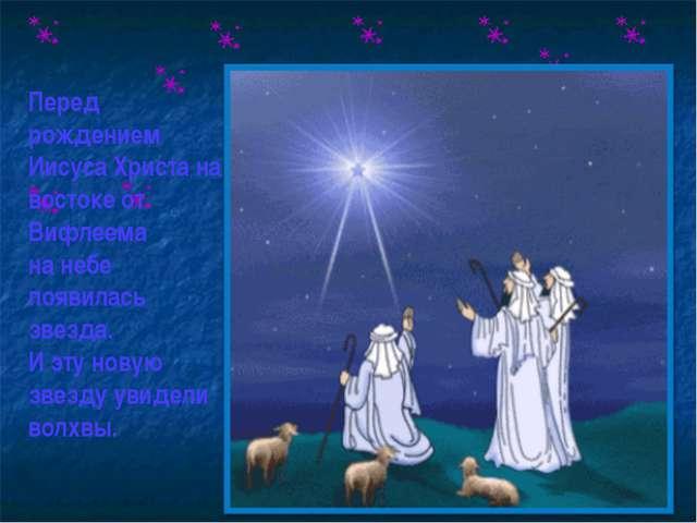 Перед рождением Иисуса Христа на востоке от Вифлеема на небе появилась звезда...