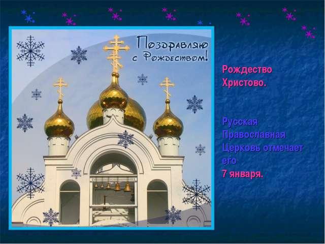 Рождество Христово. Русская Православная Церковь отмечает его 7 января.