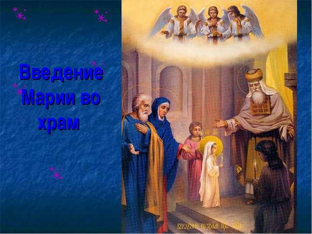 Введение Марии во храм