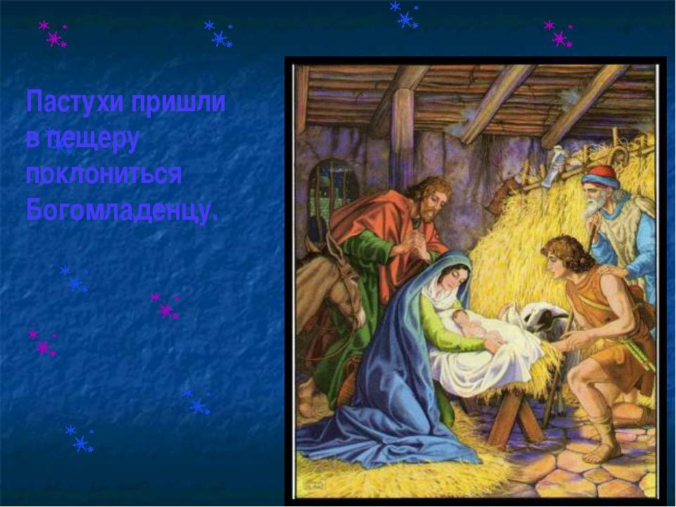 Пастухи пришли в пещеру поклониться Богомладенцу.