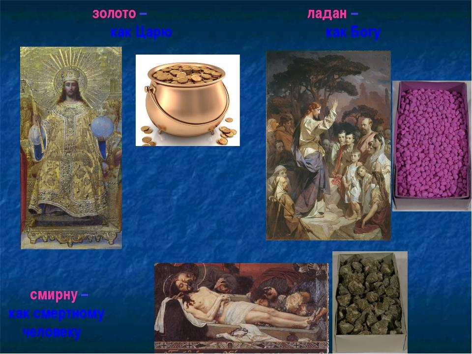 золото – как Царю ладан – как Богу смирну – как смертному человеку