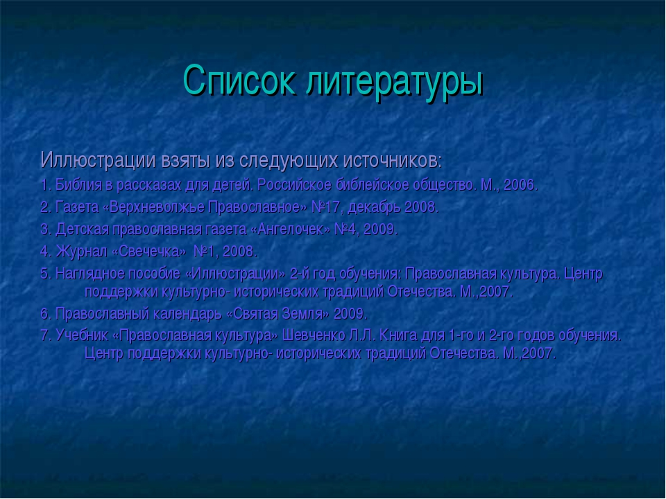 Список литературы Иллюстрации взяты из следующих источников: 1. Библия в расс...