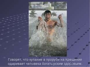 Говорят, что купание в проруби на Крещение одаривает человека богатырским здо