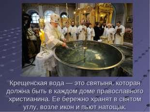 Крещенская вода — это святыня, которая должна быть в каждом доме православног