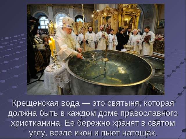 Крещенская вода — это святыня, которая должна быть в каждом доме православног...