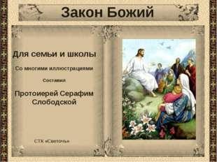 Закон Божий Для семьи и школы Со многими иллюстрациями Составил Протоиерей Се