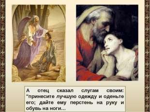 """А отец сказал слугам своим: """"принесите лучшую одежду и оденьте его; дайте ему"""