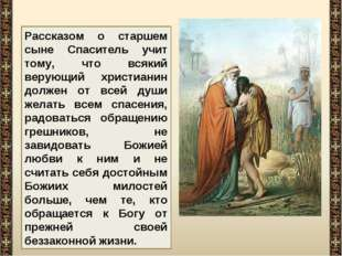 Рассказом о старшем сыне Спаситель учит тому, что всякий верующий христианин