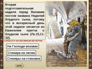 ПЕСНОПЕНИЯ В СУББОТУ НА ВЕЛИКОЙ ВЕЧЕРНЕ На Господи воззвах Стихира на литии С