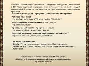 «Закон Божий» прот. Серафима Слободского в интернете: Азбука веры - текст htt