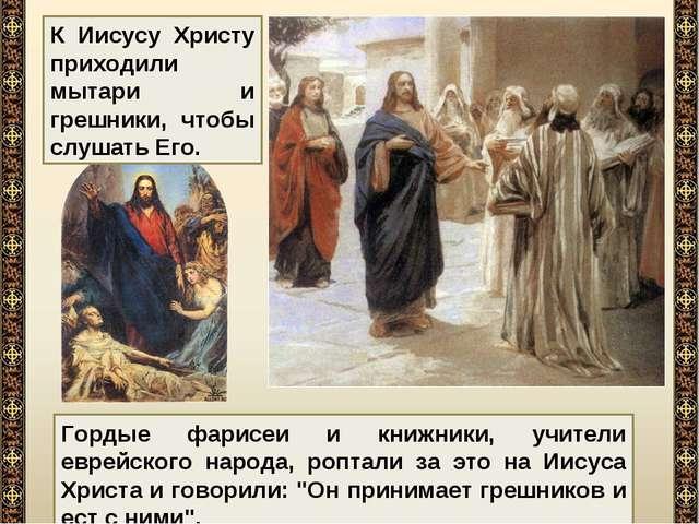 Гордые фарисеи и книжники, учители еврейского народа, роптали за это на Иисус...