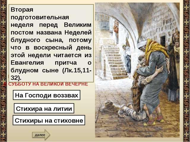 ПЕСНОПЕНИЯ В СУББОТУ НА ВЕЛИКОЙ ВЕЧЕРНЕ На Господи воззвах Стихира на литии С...