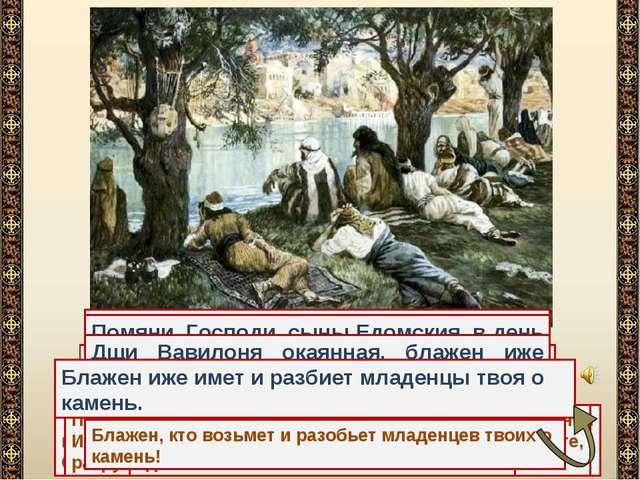 На реках Вавилонских, тамо седохом и плакахом, внегда помянути нам Сиона. При...