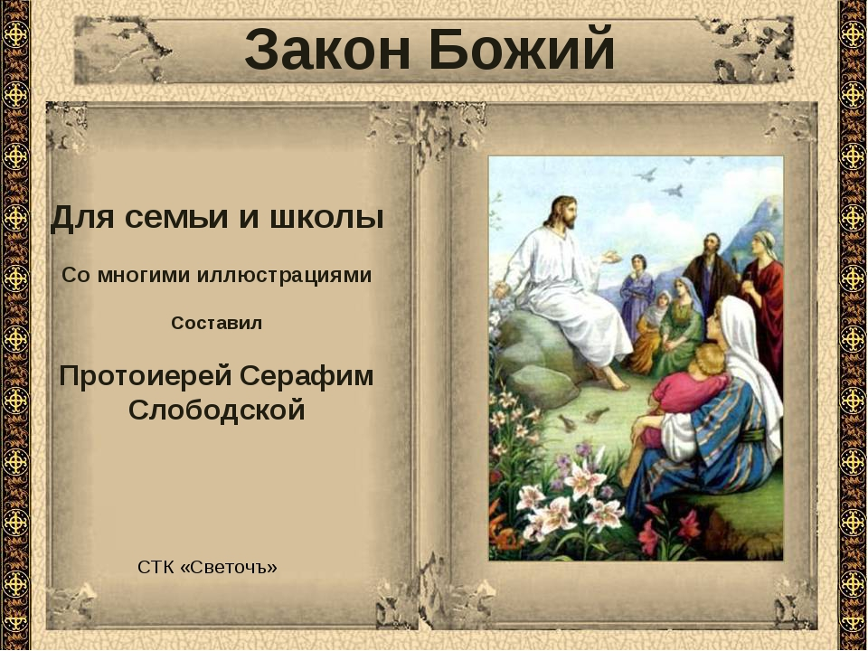 Закон Божий Для семьи и школы Со многими иллюстрациями Составил Протоиерей Се...