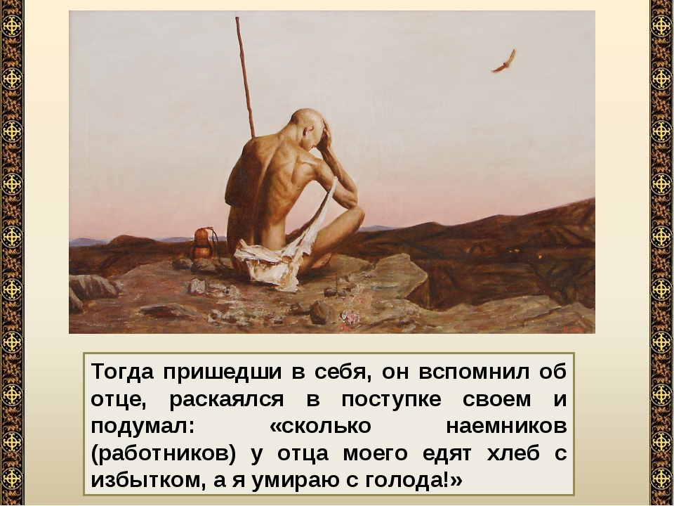 Тогда пришедши в себя, он вспомнил об отце, раскаялся в поступке своем и поду...