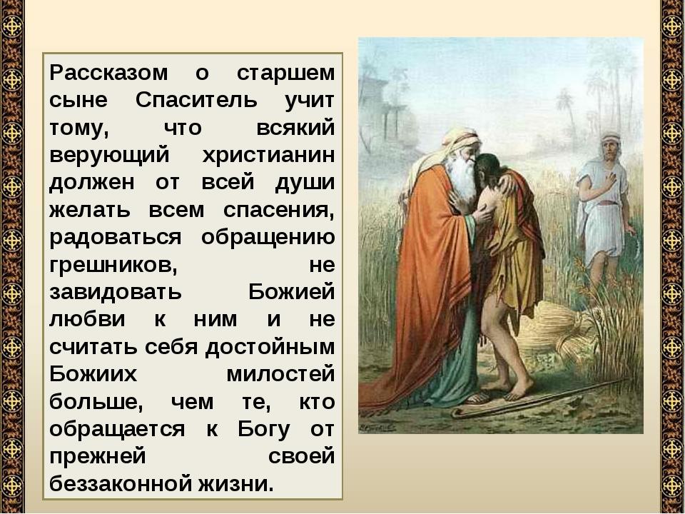 Рассказом о старшем сыне Спаситель учит тому, что всякий верующий христианин...