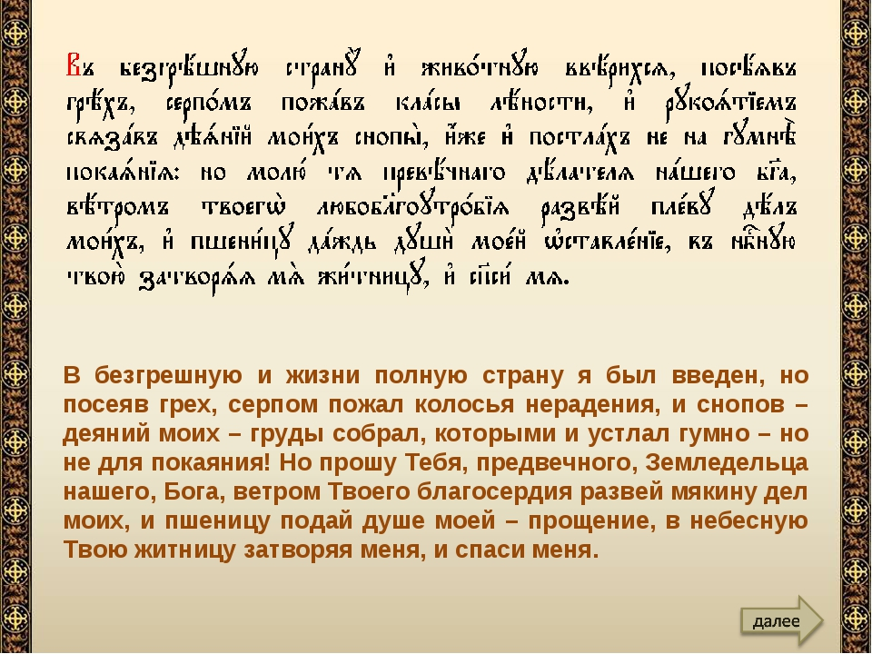 В безгрешную и жизни полную страну я был введен, но посеяв грех, серпом пожал...