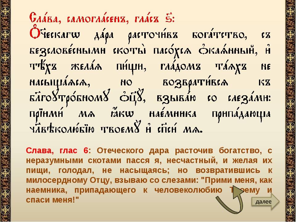 Слава, глас 6: Отеческого дара расточив богатство, с неразумными скотами пасс...