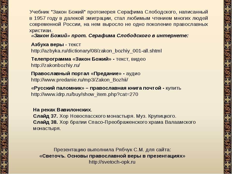 «Закон Божий» прот. Серафима Слободского в интернете: Азбука веры - текст htt...