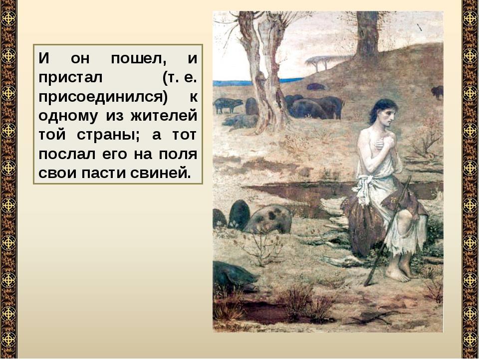 И он пошел, и пристал (т.е. присоединился) к одному из жителей той страны; а...