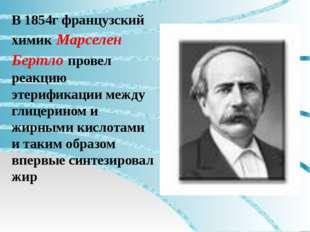 В 1854г французский химик Марселен Бертло провел реакцию этерификации между г