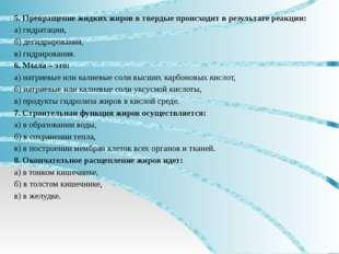 5. Превращение жидких жиров в твердые происходит в результате реакции: а) ги