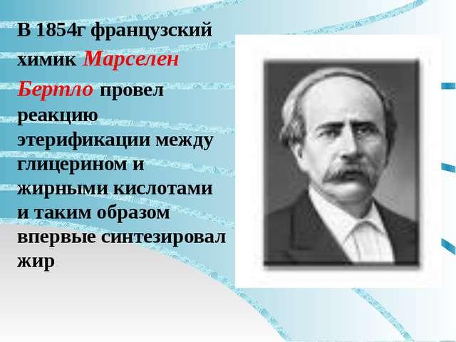 В 1854г французский химик Марселен Бертло провел реакцию этерификации между г...