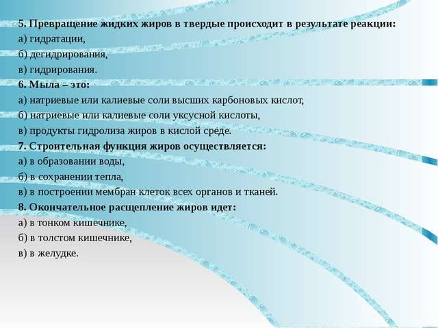 5. Превращение жидких жиров в твердые происходит в результате реакции: а) ги...