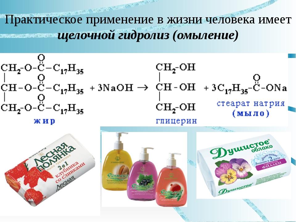 Практическое применение в жизни человека имеет щелочной гидролиз (омыление)