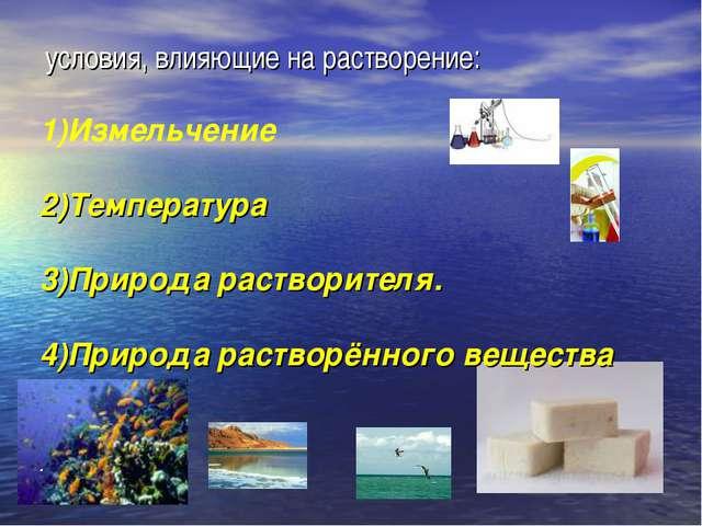 условия, влияющие на растворение: 1)Измельчение 2)Температура 3)Природа раств...