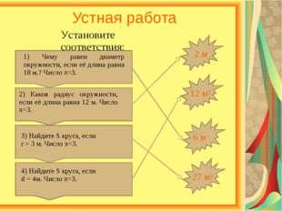 Устная работа 27 м² 2 м 12 м² 2) Каков радиус окружности, если её длина равна