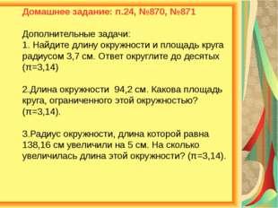 Домашнее задание: п.24, №870, №871 Дополнительные задачи: 1. Найдите длину ок