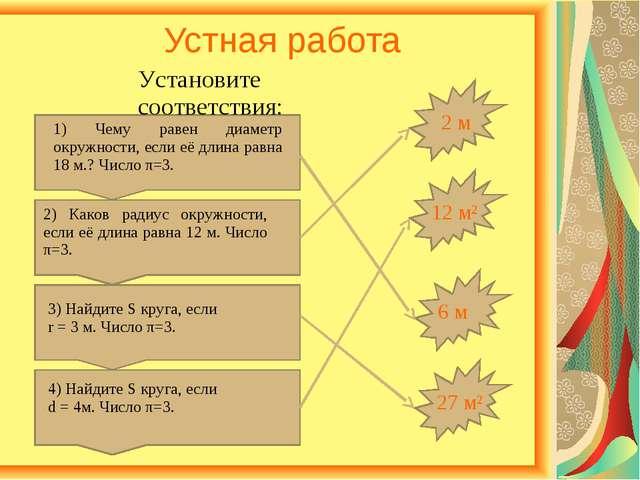 Устная работа 27 м² 2 м 12 м² 2) Каков радиус окружности, если её длина равна...