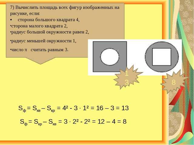 Sф = Sкв – Sкр = 4² - 3 ∙ 1² = 16 – 3 = 13 Sф = Sкр – Sкв = 3 ∙ 2² - 2² = 12...