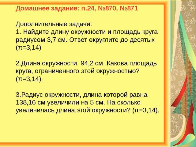 Домашнее задание: п.24, №870, №871 Дополнительные задачи: 1. Найдите длину ок...
