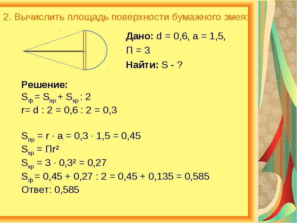 2. Вычислить площадь поверхности бумажного змея: Дано: d = 0,6, a = 1,5, П =...