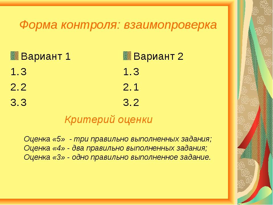 Форма контроля: взаимопроверка Вариант 1 3 2 3 Вариант 2 3 1 2 Критерий оценк...
