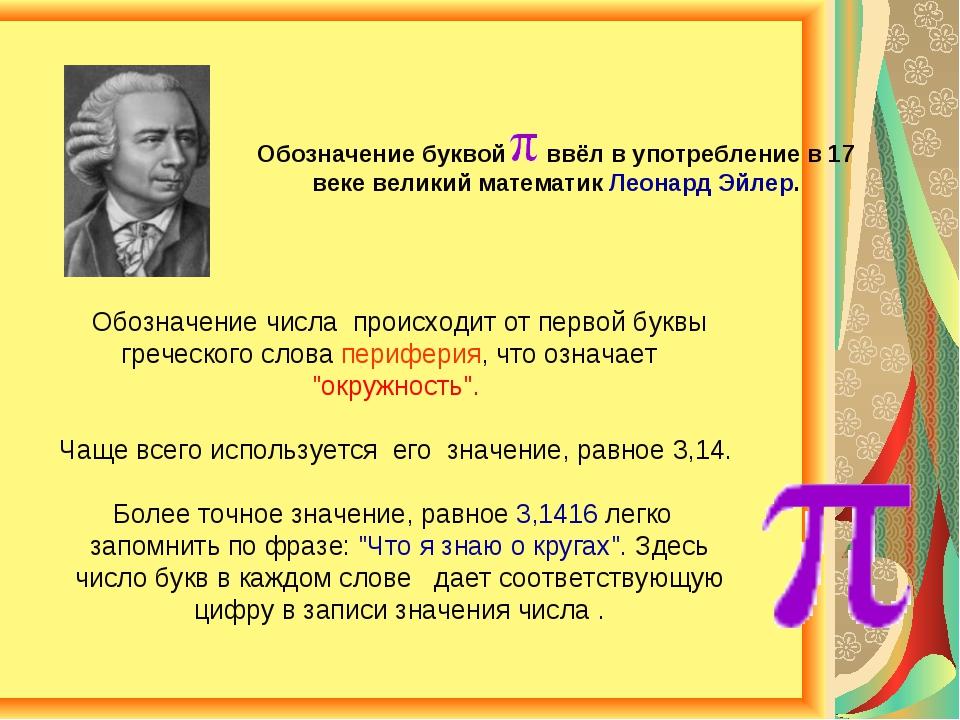 Обозначение числа происходит от первой буквы греческого слова периферия, что...