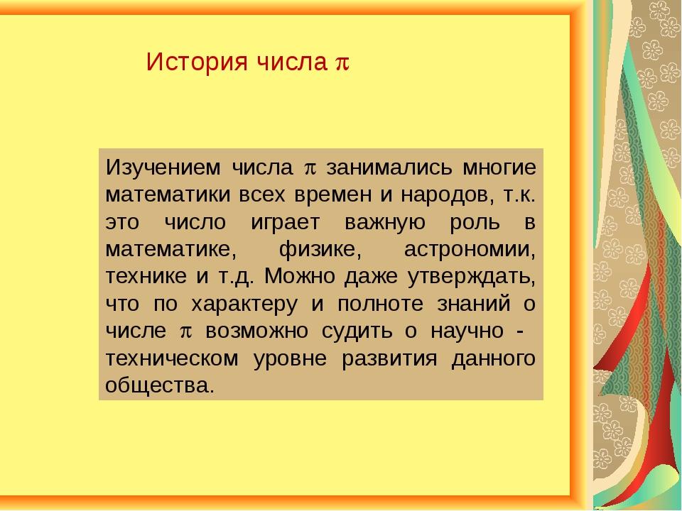 История числа  Изучением числа  занимались многие математики всех времен и...