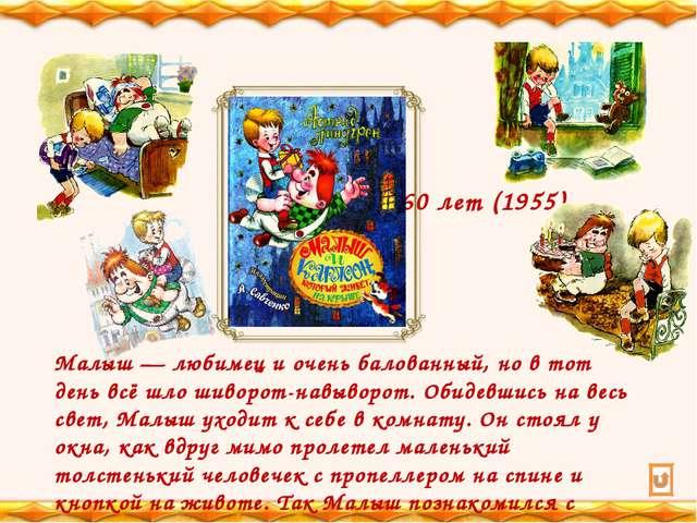 60 лет (1955) Малыш— любимец и очень балованный, но в тот день всё шло шивор...
