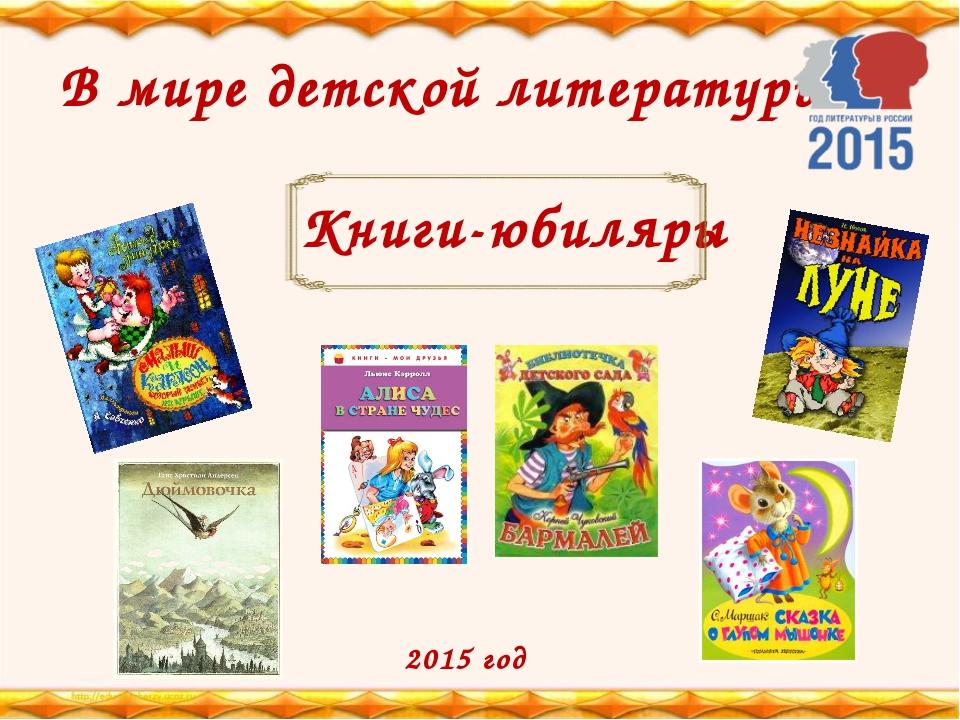 В мире детской литературы Книги-юбиляры 2015 год