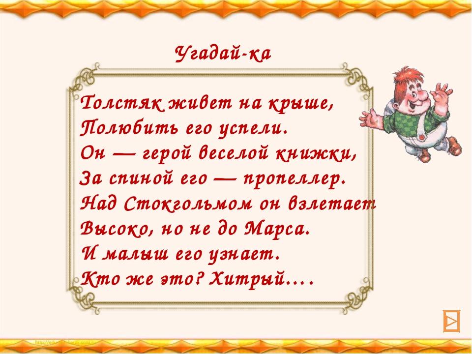 Угадай-ка Толстяк живет на крыше, Полюбить его успели. Он — герой веселой кн...