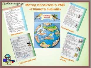 Метод проектов в УМК «Планета знаний» Математика Литературное чтение Окружающ