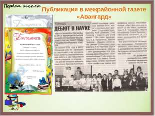 Публикация в межрайонной газете «Авангард»