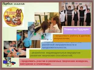 Планы на будущее: - продолжить участие в различных творческих конкурсах, викт