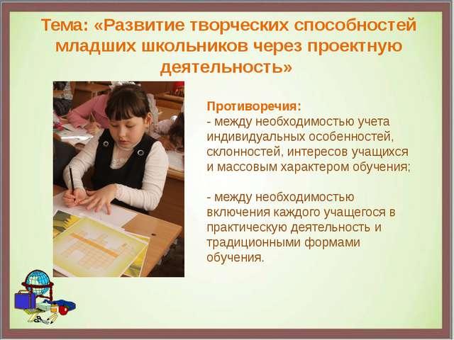 Тема: «Развитие творческих способностей младших школьников через проектную де...