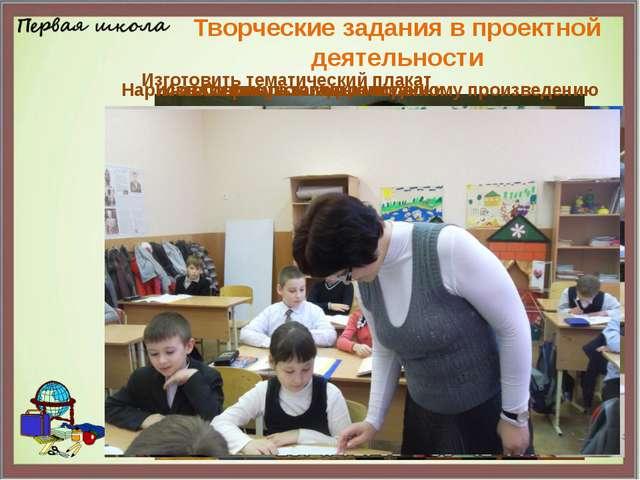 Творческие задания в проектной деятельности Создать книжку-малышку Изготовить...