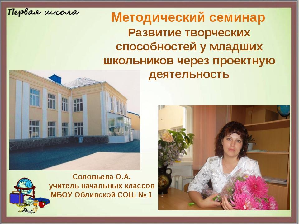 Методический семинар Развитие творческих способностей у младших школьников че...