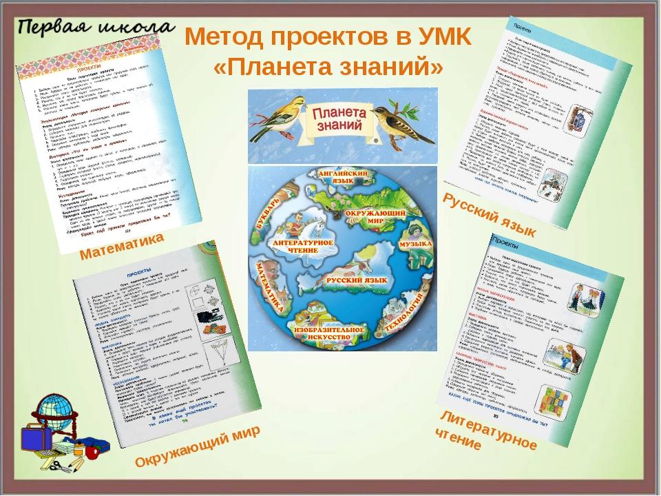 Метод проектов в УМК «Планета знаний» Математика Литературное чтение Окружающ...