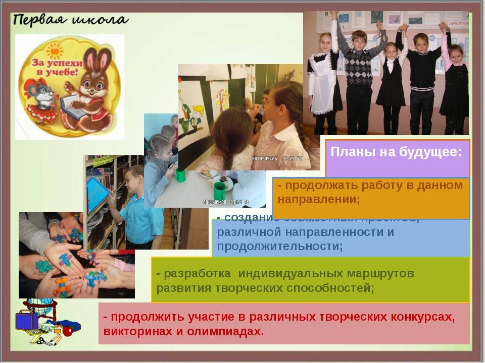 Планы на будущее: - продолжить участие в различных творческих конкурсах, викт...